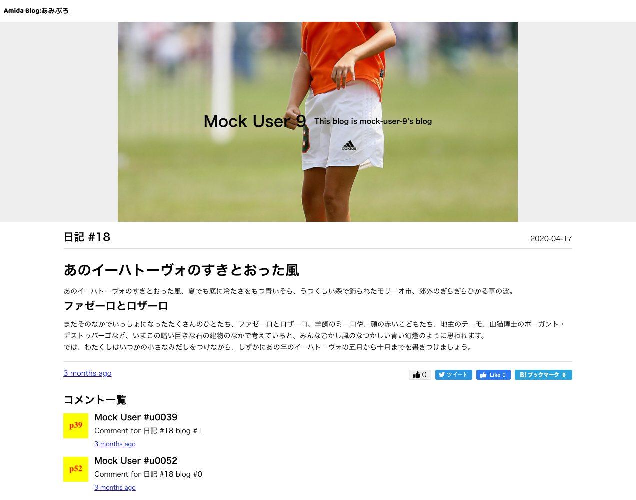 お題アプリケーション「あみぶろ」のブログ記事ページのスクリーンキャプチャ