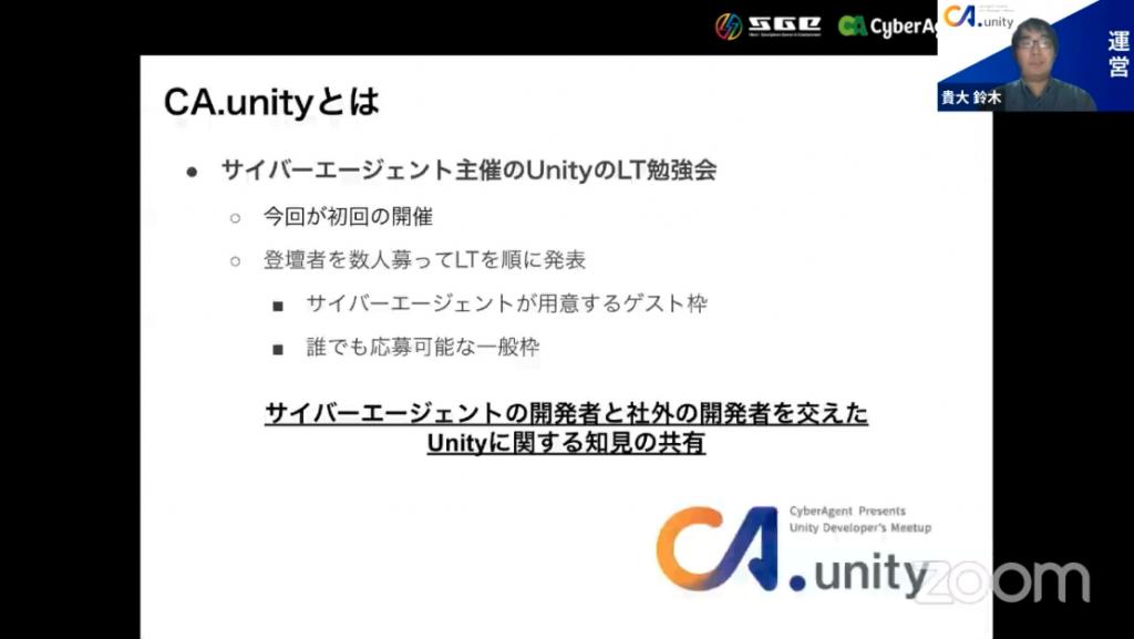 CA.unityとは
