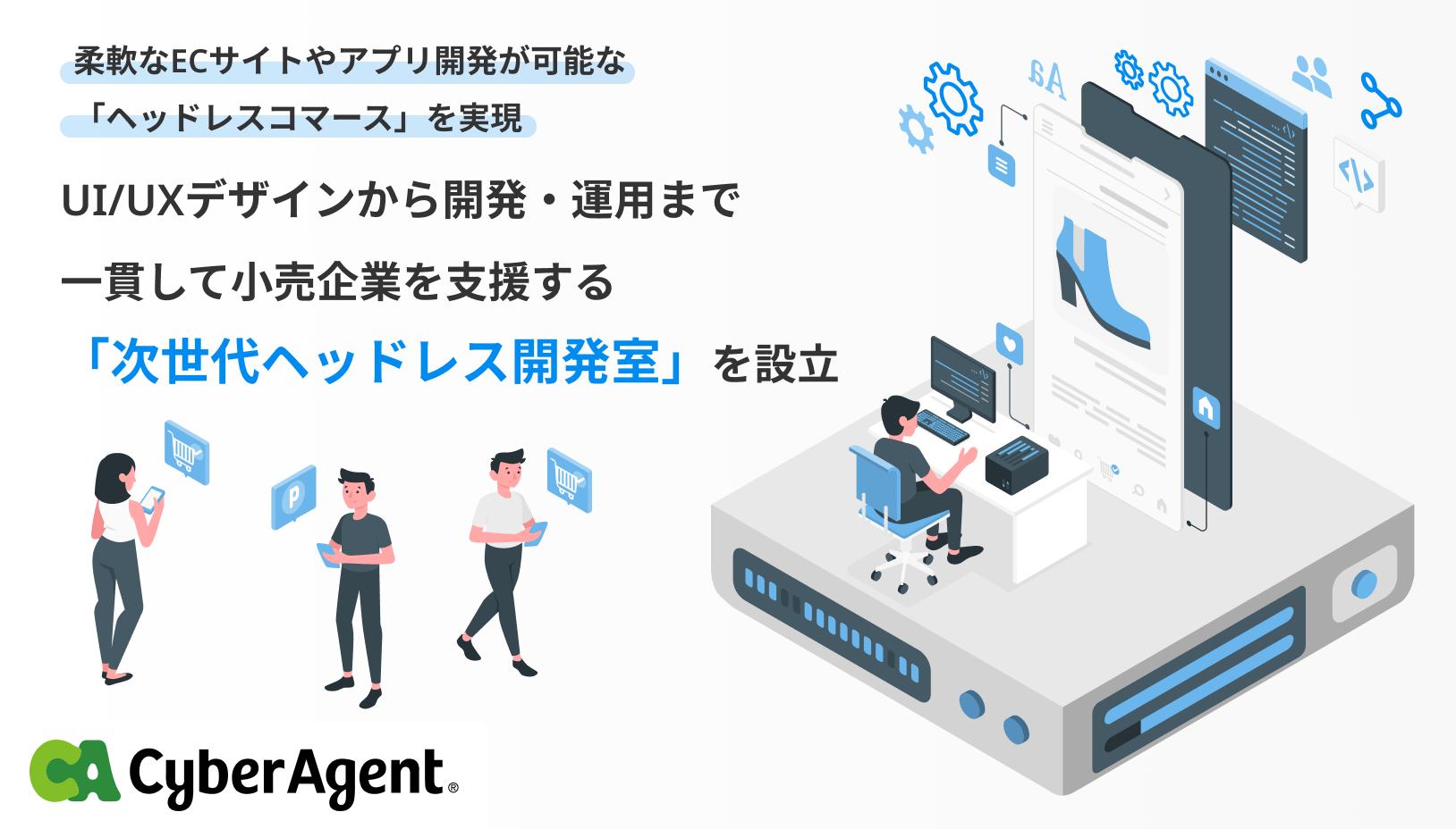 柔軟なECサイトやアプリ開発が可能な「ヘッドレスコマース」を実現  UI/UXデザインから開発・運用まで一貫して小売企業を支援する「次世代ヘッドレス開発室」を設立