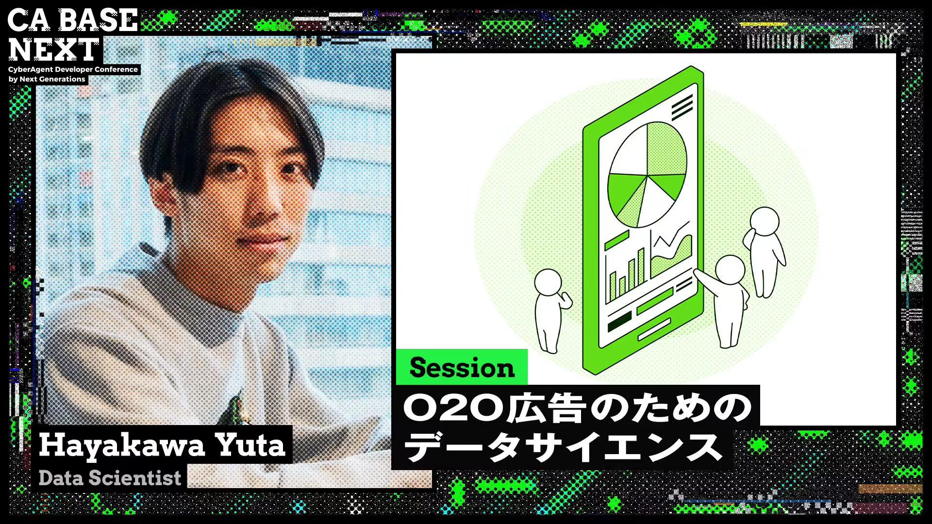 O2O広告のためのデータサイエンス
