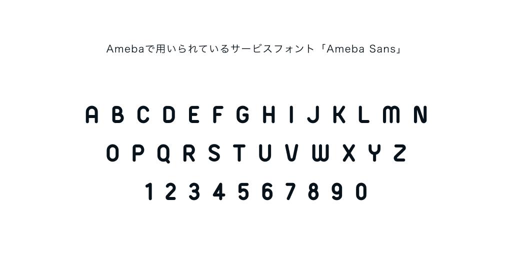 Amebaで用いられているサービスフォントの「Ameba Sans」の一覧