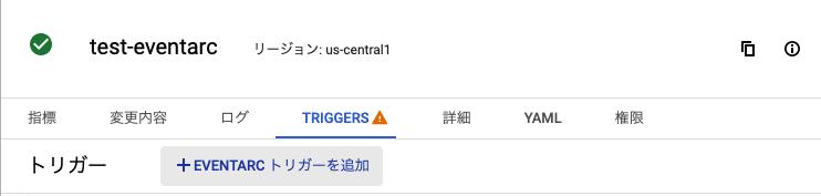 既存のCloud runサービスへのTriggerの設定の方法、コンソールからサービスのTRIGGERSというタブから追加する事ができます