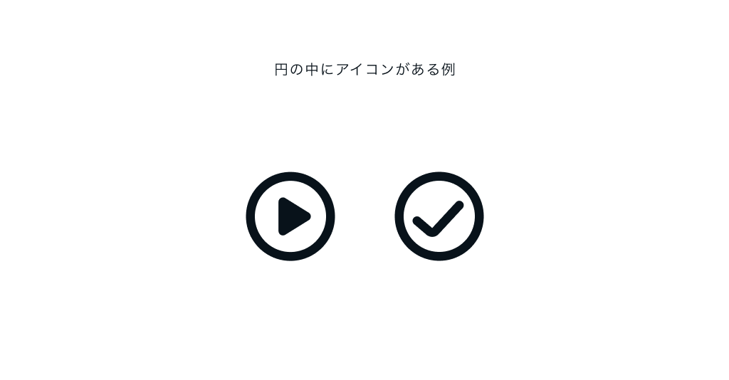 円の中にアイコンがある例 再生ボタン、円形にチェックのボタン