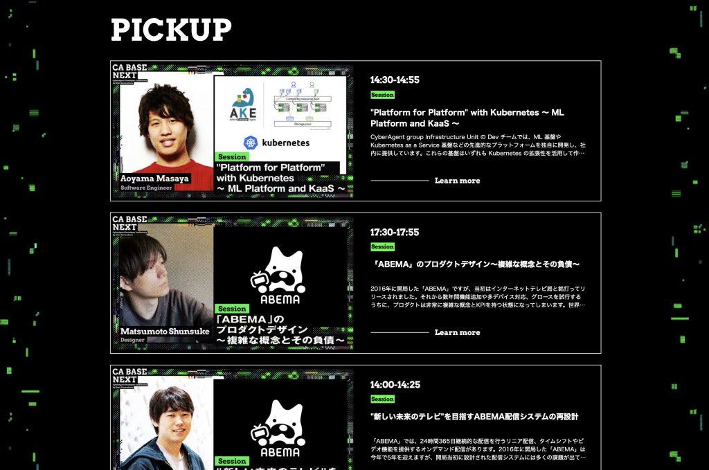 サイトスクリーンショット - PICKUP