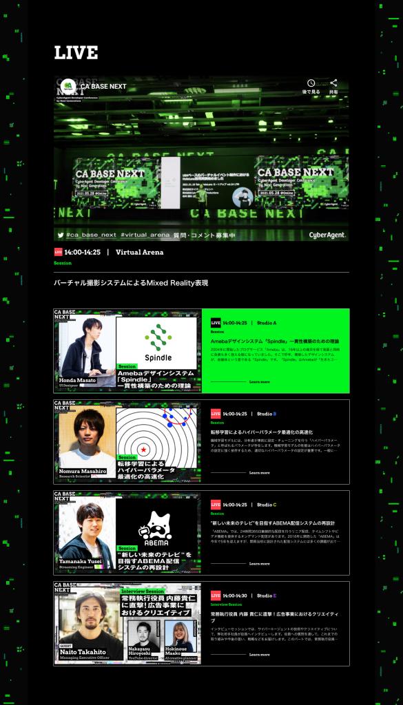サイトスクリーンショット - LIVE