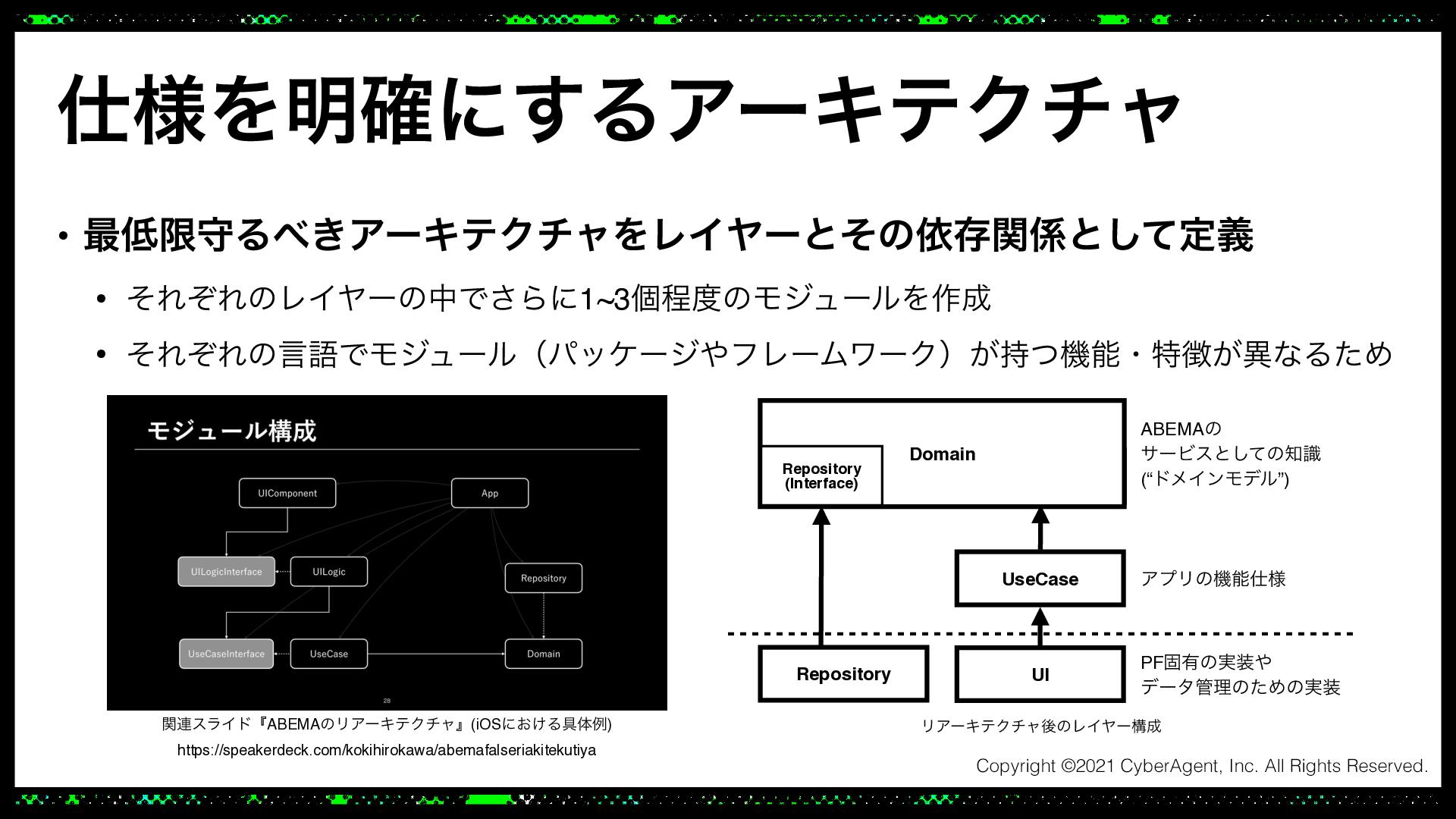 Domain、UseCase、UI、Data (Repository) の関係を表現した図を含んだスライド。DataとUseCaseからDomainに、またUIからDomainに矢印が向いており、依存の方向を示している。