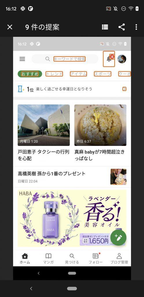 Amebaアプリのアクセシビリティチェックの様子