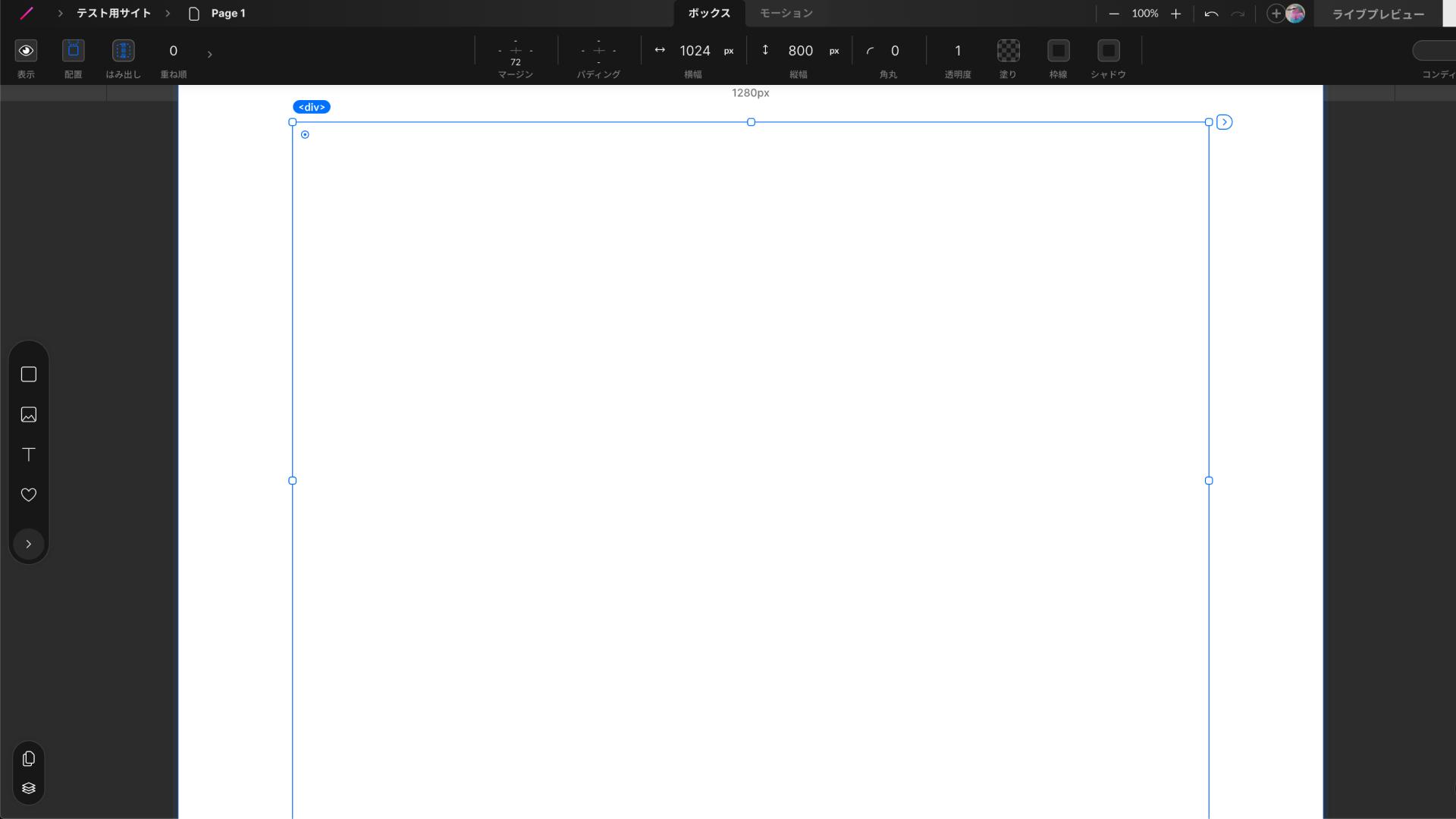 デザイン編集画面のスクリーンショット