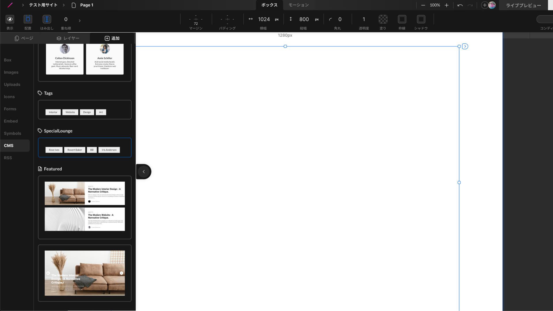デザイン編集画面でCMS挿入のためにメニューを開いているスクリーンショット