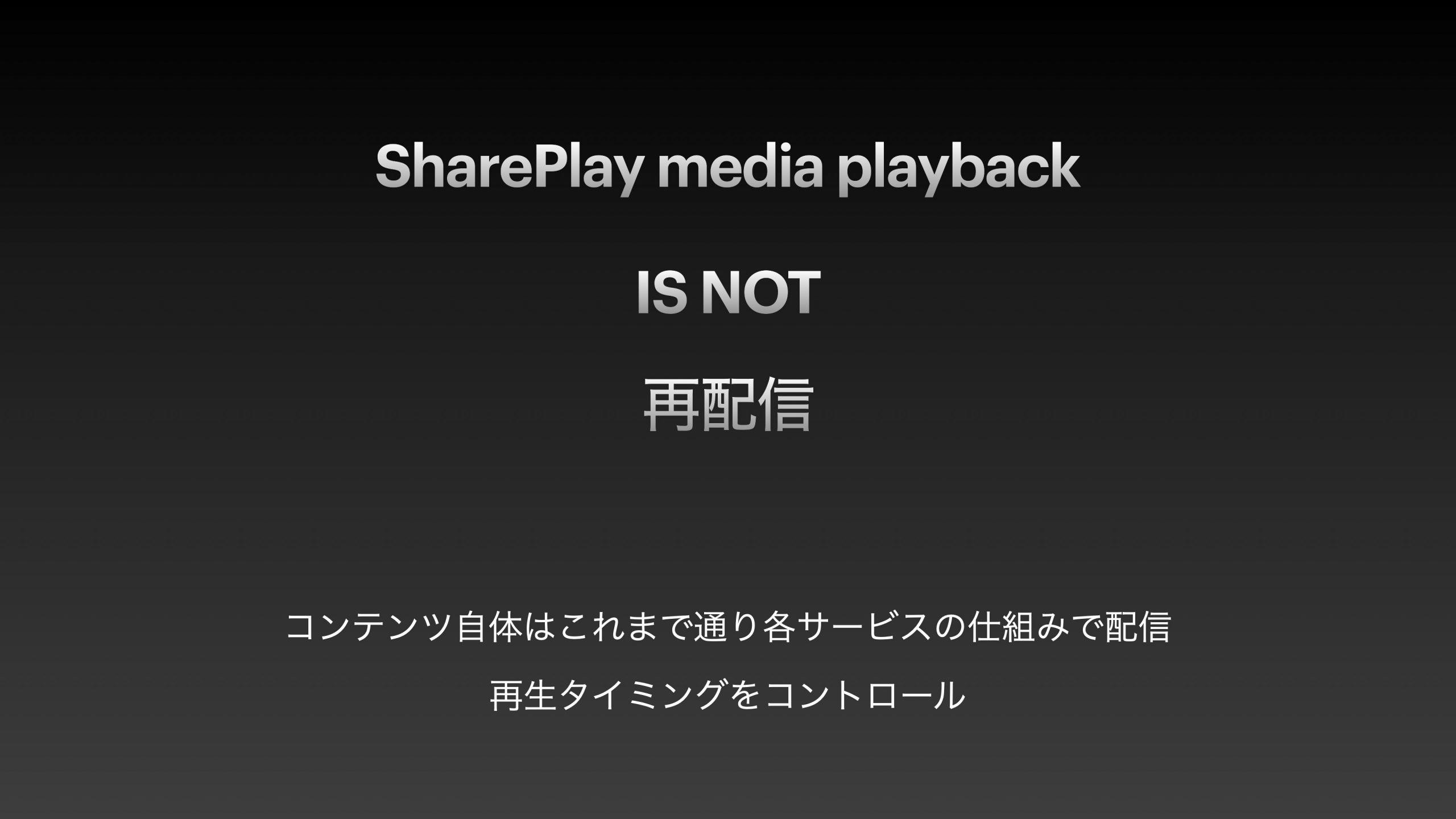 SharePlayは再配信ではない_スライド