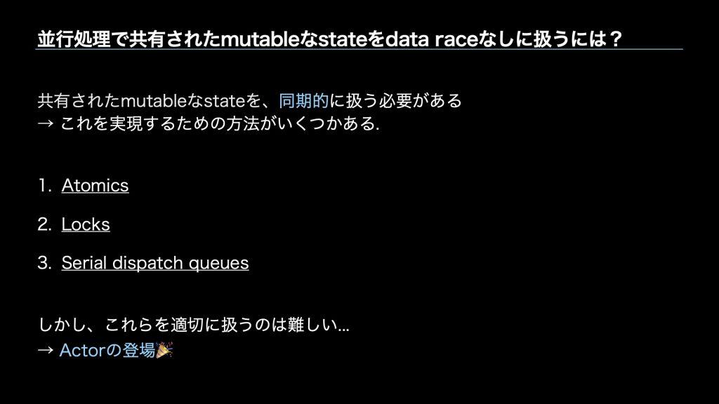 並行処理でmutable_stateを共有する難しさ_スライド