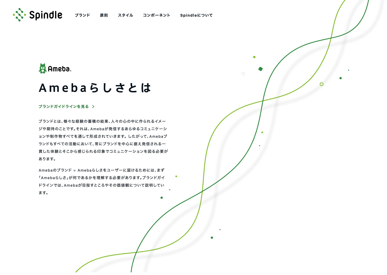 https://spindle.ameba.designのトップページのキャプチャ